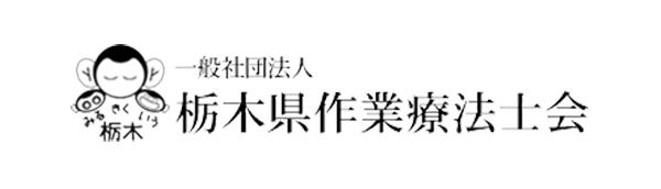 一般社団法人栃木県作業療法士会