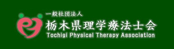 一般社団法人栃木県理学療法士会